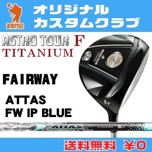 マスターズ アストロツアーFチタン フェアウェイウッドMASTERS ASTRO TOUR F TITANIUM FAIRWAYWOODATTAS FW IP BLUE カーボンシャフトオリジナルカスタム