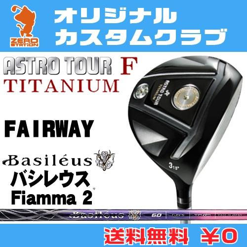 マスターズ アストロツアーFチタン フェアウェイウッドMASTERS ASTRO TOUR F TITANIUM FAIRWAYWOODBasileus Fiamma 2 カーボンシャフトオリジナルカスタム