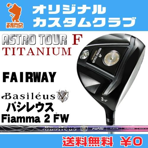 マスターズ アストロツアーFチタン フェアウェイウッドMASTERS ASTRO TOUR F TITANIUM FAIRWAYWOODBasileus Fiamma 2 FW カーボンシャフトオリジナルカスタム