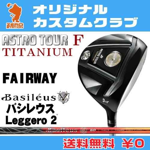 マスターズ アストロツアーFチタン フェアウェイウッドMASTERS ASTRO TOUR F TITANIUM FAIRWAYWOODBasileus Leggero 2 カーボンシャフトオリジナルカスタム