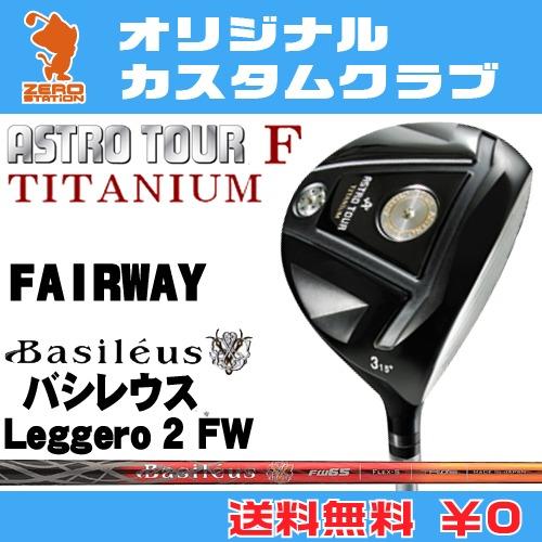 マスターズ アストロツアーFチタン フェアウェイウッドMASTERS ASTRO TOUR F TITANIUM FAIRWAYWOODBasileus Leggero 2 FW カーボンシャフトオリジナルカスタム