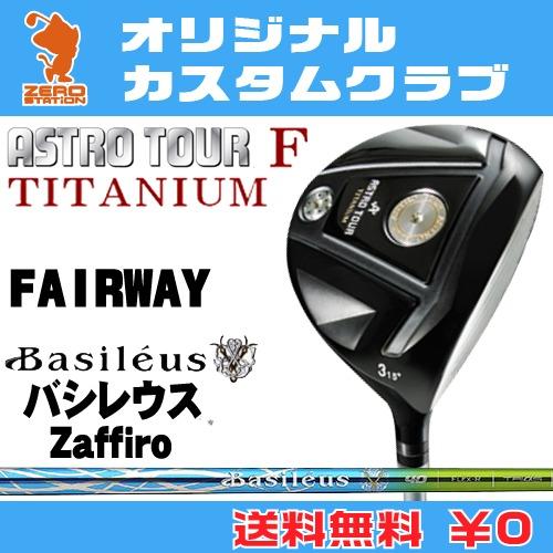 マスターズ アストロツアーFチタン フェアウェイウッドMASTERS ASTRO TOUR F TITANIUM FAIRWAYWOODBasileus Zaffiro カーボンシャフトオリジナルカスタム