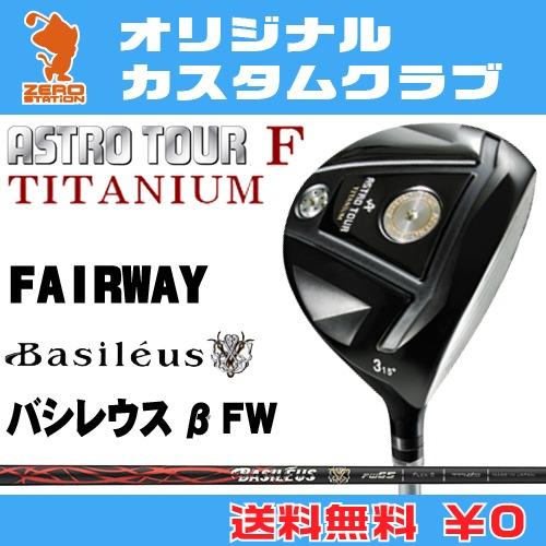 マスターズ アストロツアーFチタン フェアウェイウッドMASTERS ASTRO TOUR F TITANIUM FAIRWAYWOODBasileus β FW カーボンシャフトオリジナルカスタム