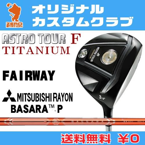 マスターズ アストロツアーFチタン フェアウェイウッドMASTERS ASTRO TOUR F TITANIUM FAIRWAYWOODBASSARA P SERIES カーボンシャフトオリジナルカスタム