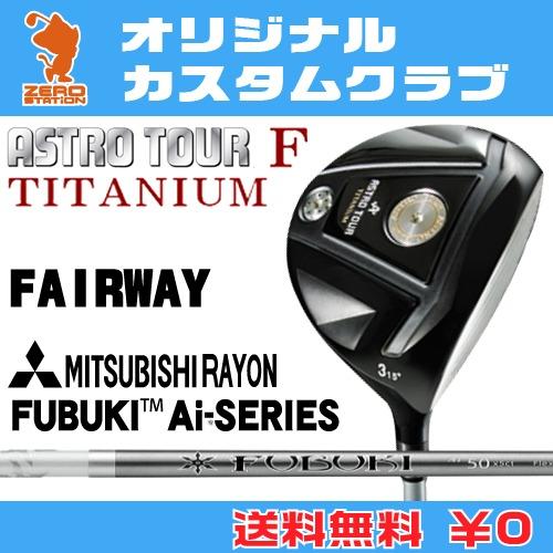 マスターズ アストロツアーFチタン フェアウェイウッドMASTERS ASTRO TOUR F TITANIUM FAIRWAYWOODFUBUKI Ai SERIES カーボンシャフトオリジナルカスタム