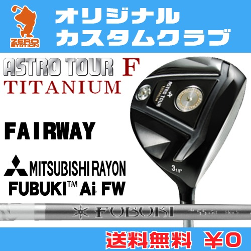 マスターズ アストロツアーFチタン フェアウェイウッドMASTERS ASTRO TOUR F TITANIUM FAIRWAYWOODFUBUKI Ai FW カーボンシャフトオリジナルカスタム