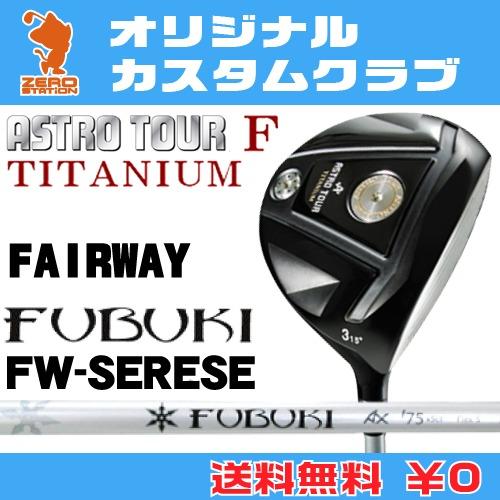 マスターズ アストロツアーFチタン フェアウェイウッドMASTERS ASTRO TOUR F TITANIUM FAIRWAYWOODFUBUKI FW SERISE AX カーボンシャフトオリジナルカスタム