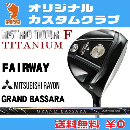 マスターズ アストロツアーFチタン フェアウェイウッドMASTERS ASTRO TOUR F TITANIUM FAIRWAYWOODGRAND BASSARA カーボンシャフトオリジナルカスタム