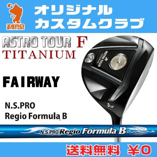 マスターズ アストロツアーFチタン フェアウェイウッドMASTERS ASTRO TOUR F TITANIUM FAIRWAYWOODNSPRO Regio Formula B カーボンシャフトオリジナルカスタム