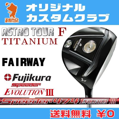 マスターズ アストロツアーFチタン フェアウェイウッドMASTERS ASTRO TOUR F TITANIUM FAIRWAYWOODSpeeder EVOLUTION3 カーボンシャフトオリジナルカスタム