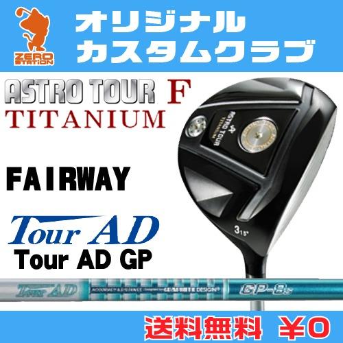 マスターズ アストロツアーFチタン フェアウェイウッドMASTERS ASTRO TOUR F TITANIUM FAIRWAYWOODTour AD GP SERIES カーボンシャフトオリジナルカスタム