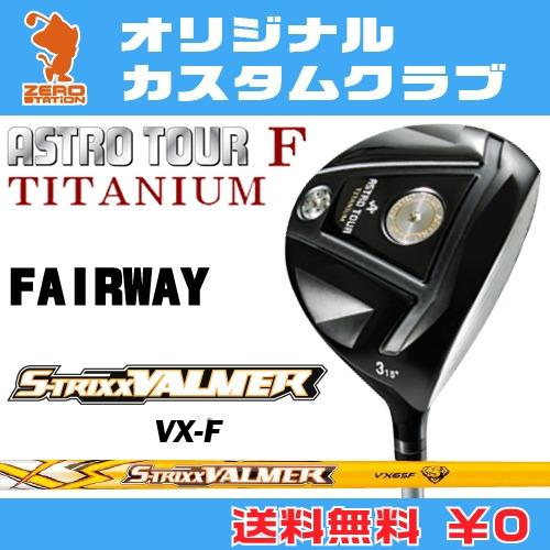 マスターズ アストロツアーFチタン フェアウェイウッドMASTERS ASTRO TOUR F TITANIUM FAIRWAYWOODVALMER VX-F カーボンシャフトオリジナルカスタム