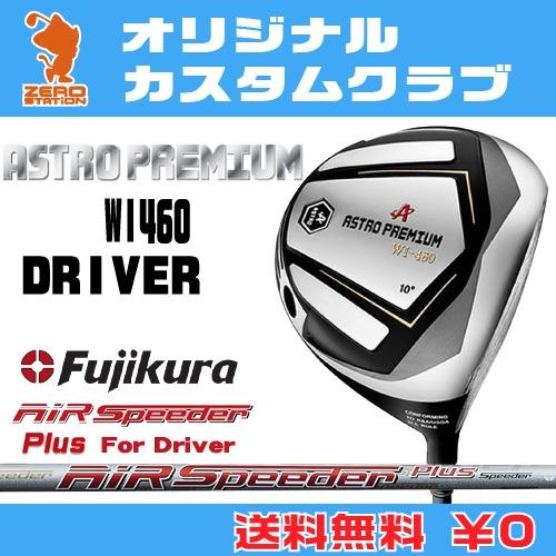 マスターズ アストロプレミアム WI460 ドライバーMASTERS ASTRO PREMIUM WI460 DRIVERAIR Speeder PLUS カーボンシャフトオリジナルカスタム
