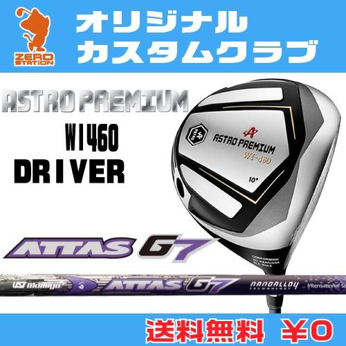 マスターズ アストロプレミアム WI460 ドライバーMASTERS ASTRO PREMIUM WI460 DRIVERATTAS G7 カーボンシャフトオリジナルカスタム