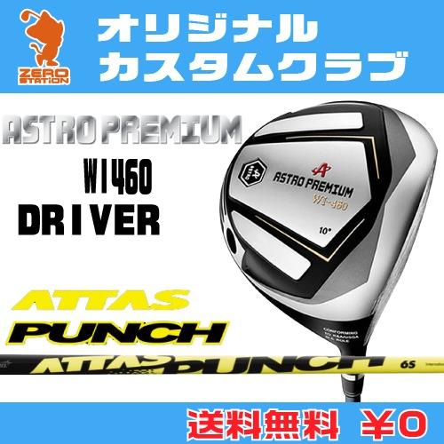 マスターズ アストロプレミアム WI460 ドライバーMASTERS ASTRO PREMIUM WI460 DRIVERATTAS PUNCH カーボンシャフトオリジナルカスタム