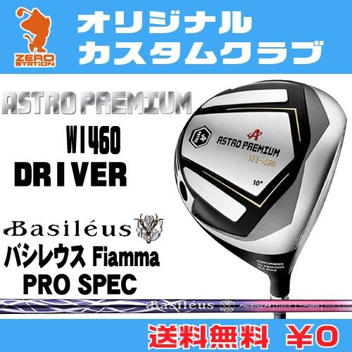 マスターズ アストロプレミアム WI460 ドライバーMASTERS ASTRO PREMIUM WI460 DRIVERBasileus Fiamma PRO SPEC カーボンシャフトオリジナルカスタム