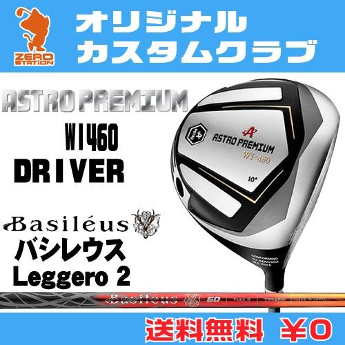 マスターズ アストロプレミアム WI460 ドライバーMASTERS ASTRO PREMIUM WI460 DRIVERBasileus Leggero 2 カーボンシャフトオリジナルカスタム