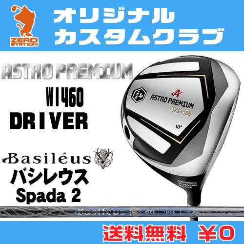 マスターズ アストロプレミアム WI460 ドライバーMASTERS ASTRO PREMIUM WI460 DRIVERBasileus Spada 2 カーボンシャフトオリジナルカスタム
