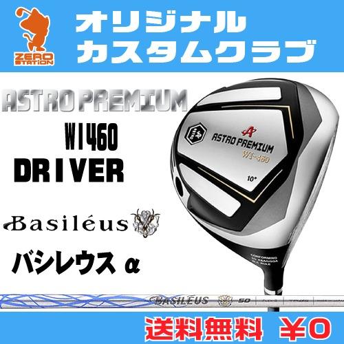 マスターズ アストロプレミアム WI460 ドライバーMASTERS ASTRO PREMIUM WI460 DRIVERBasileus α カーボンシャフトオリジナルカスタム