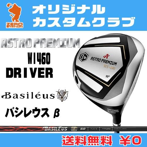 マスターズ アストロプレミアム WI460 ドライバーMASTERS ASTRO PREMIUM WI460 DRIVERBasileus β カーボンシャフトオリジナルカスタム