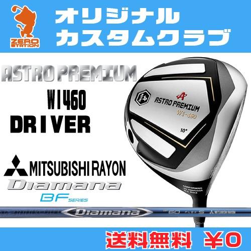 マスターズ アストロプレミアム WI460 ドライバーMASTERS ASTRO PREMIUM WI460 DRIVERDiamana BF SERIES カーボンシャフトオリジナルカスタム