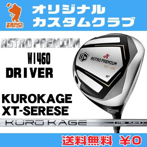 マスターズ アストロプレミアム WI460 ドライバーMASTERS ASTRO PREMIUM WI460 DRIVERKUROKAGE XT SERESE カーボンシャフト オリジナルカスタム