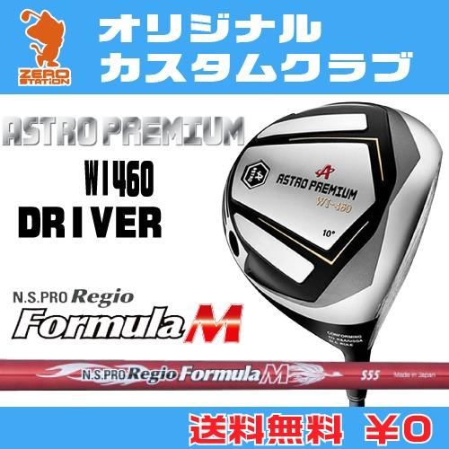 マスターズ アストロプレミアム WI460 ドライバーMASTERS ASTRO PREMIUM WI460 DRIVERNSPRO Regio Formula M カーボンシャフトオリジナルカスタム