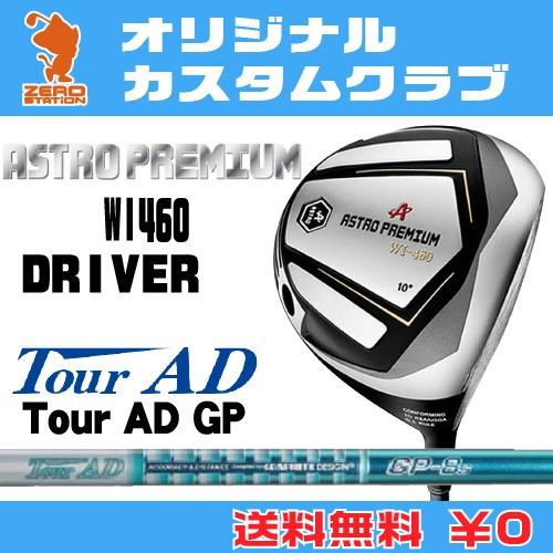 マスターズ アストロプレミアム WI460 ドライバーMASTERS ASTRO PREMIUM WI460 DRIVERTourAD GP SERIES カーボンシャフトオリジナルカスタム