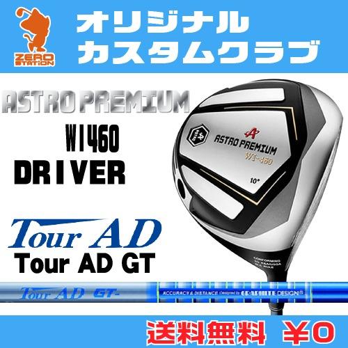 マスターズ アストロプレミアム WI460 ドライバーMASTERS ASTRO PREMIUM WI460 DRIVERTourAD GT SERIES カーボンシャフトオリジナルカスタム