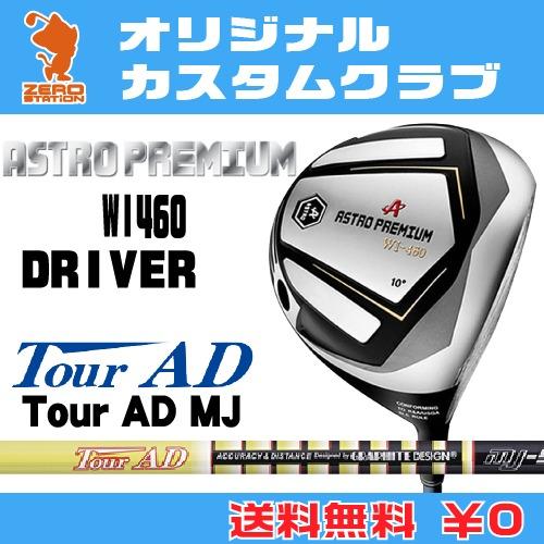 マスターズ アストロプレミアム WI460 ドライバーMASTERS ASTRO PREMIUM WI460 DRIVERTourAD MJ SERIES カーボンシャフトオリジナルカスタム