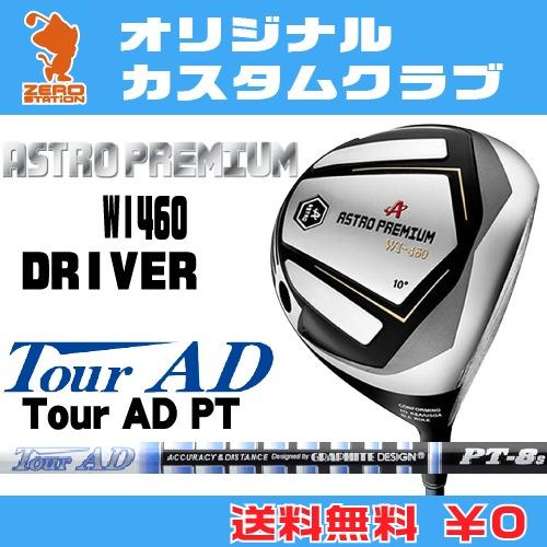 マスターズ アストロプレミアム WI460 ドライバーMASTERS ASTRO PREMIUM WI460 DRIVERTourAD PT SERIES カーボンシャフトオリジナルカスタム
