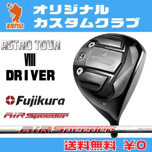 限定版 マスターズ TOUR Speeder アストロツアーV3 DRIVERAIR ドライバーMASTERS ASTRO TOUR V3 DRIVERAIR Speeder カーボンシャフトオリジナルカスタム, Beware:82943a17 --- konecti.dominiotemporario.com