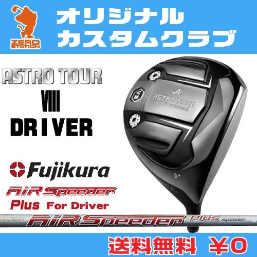 マスターズ アストロツアーV3 ドライバーMASTERS ASTRO TOUR V3 DRIVERAIR Speeder PLUS カーボンシャフトオリジナルカスタム
