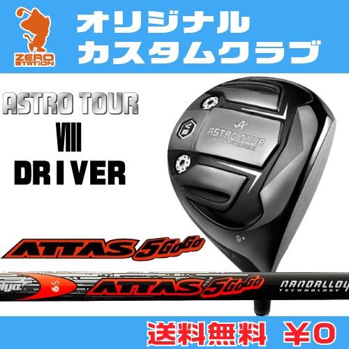 マスターズ アストロツアーV3 ドライバーMASTERS ASTRO TOUR V3 DRIVERATTAS 5GoGo カーボンシャフトオリジナルカスタム