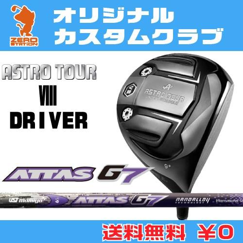 マスターズ アストロツアーV3 ドライバーMASTERS ASTRO TOUR V3 DRIVERATTAS G7 カーボンシャフトオリジナルカスタム