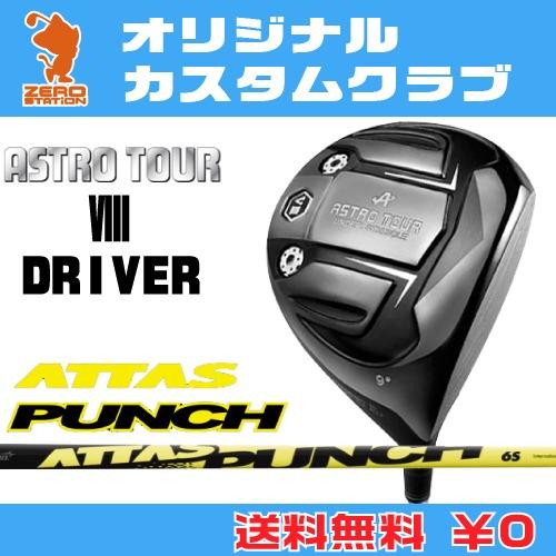 マスターズ アストロツアーV3 ドライバーMASTERS ASTRO TOUR V3 DRIVERATTAS PUNCH カーボンシャフトオリジナルカスタム