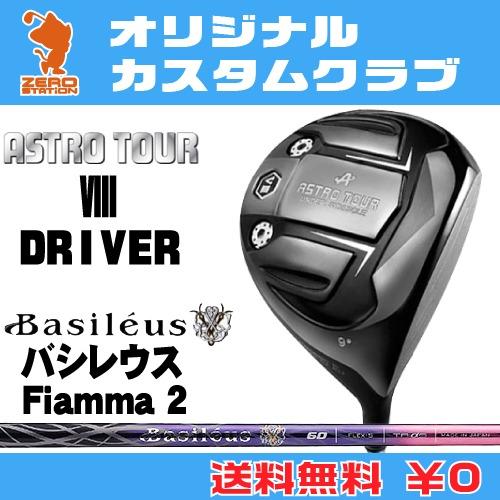 マスターズ アストロツアーV3 ドライバーMASTERS ASTRO TOUR V3 DRIVERBasileus Fiamma 2 カーボンシャフトオリジナルカスタム
