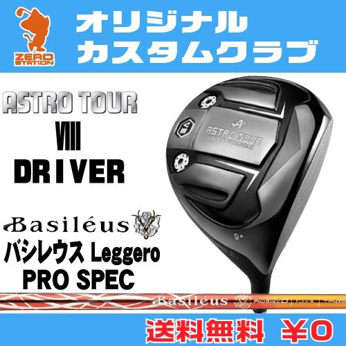マスターズ アストロツアーV3 ドライバーMASTERS ASTRO TOUR V3 DRIVERBasileus Leggero PRO SPEC カーボンシャフトオリジナルカスタム