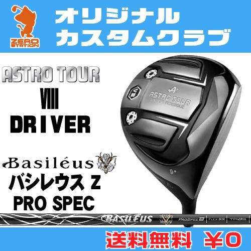 マスターズ アストロツアーV3 ドライバーMASTERS ASTRO TOUR V3 DRIVERBasileus Z PRO SPEC カーボンシャフトオリジナルカスタム
