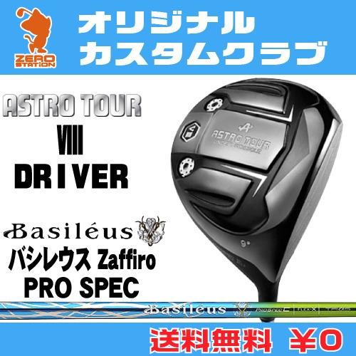 マスターズ アストロツアーV3 ドライバーMASTERS ASTRO TOUR V3 DRIVERBasileus Zaffiro PRO SPEC カーボンシャフトオリジナルカスタム
