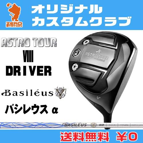マスターズ アストロツアーV3 ドライバーMASTERS ASTRO TOUR V3 DRIVERBasileus α カーボンシャフトオリジナルカスタム