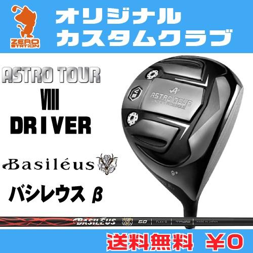 マスターズ アストロツアーV3 ドライバーMASTERS ASTRO TOUR V3 DRIVERBasileus β カーボンシャフトオリジナルカスタム