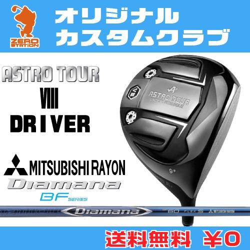 マスターズ アストロツアーV3 ドライバーMASTERS ASTRO TOUR V3 DRIVERDiamana BF SERIES カーボンシャフトオリジナルカスタム