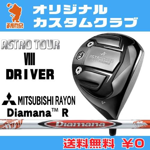 マスターズ アストロツアーV3 ドライバーMASTERS ASTRO TOUR V3 DRIVERDiamana R SERIES カーボンシャフトオリジナルカスタム