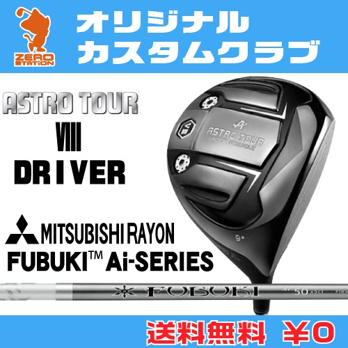 マスターズ アストロツアーV3 ドライバーMASTERS ASTRO TOUR V3 DRIVERFUBUKI Ai SERIES カーボンシャフトオリジナルカスタム