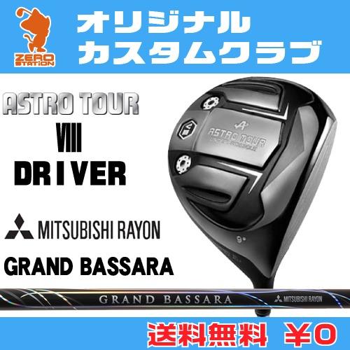 マスターズ アストロツアーV3 ドライバーMASTERS ASTRO TOUR V3 DRIVERGRAND BASSARA カーボンシャフトオリジナルカスタム
