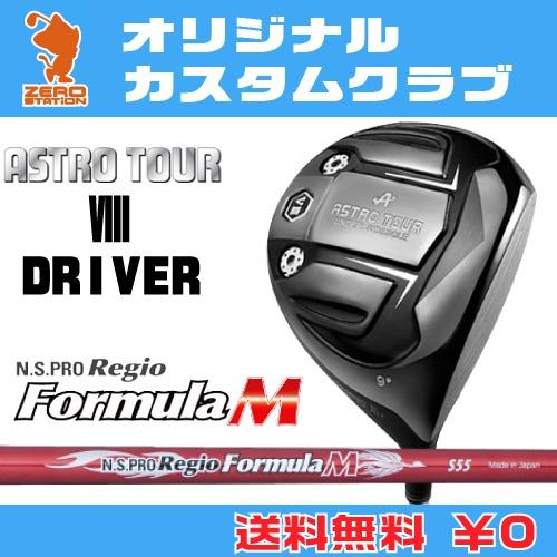 マスターズ アストロツアーV3 ドライバーMASTERS ASTRO TOUR V3 DRIVERNSPRO Regio Formula M カーボンシャフトオリジナルカスタム