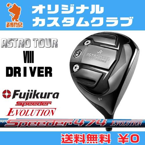マスターズ アストロツアーV3 ドライバーMASTERS ASTRO TOUR V3 DRIVERSpeeder EVOLUTION カーボンシャフトオリジナルカスタム
