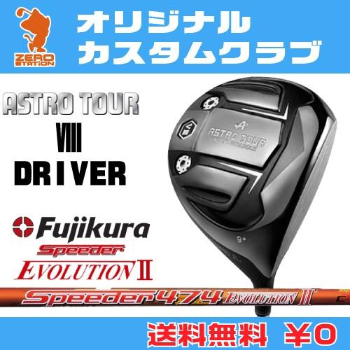 マスターズ アストロツアーV3 ドライバーMASTERS ASTRO TOUR V3 DRIVERSpeeder EVOLUTION2 カーボンシャフトオリジナルカスタム