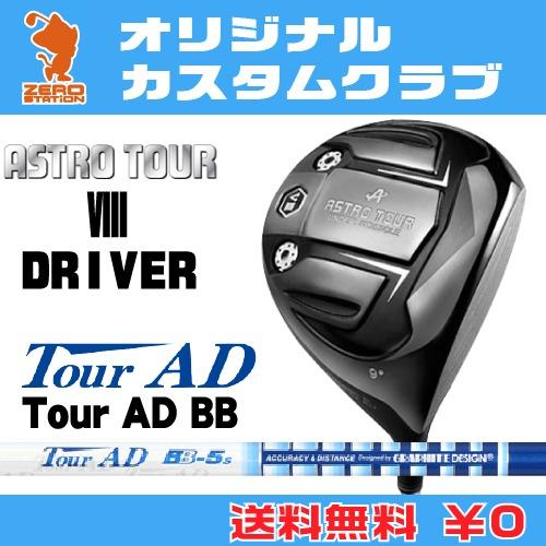 マスターズ アストロツアーV3 ドライバーMASTERS ASTRO TOUR V3 DRIVERTourAD BB SERIES カーボンシャフトオリジナルカスタム